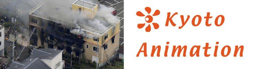 京都アニメーションのスタジオが放火犯に襲われた。サポートを表示する方法は次のとおりです😥
